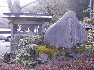 美山荘 (3).JPG