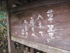 美山荘 看板裏.JPG